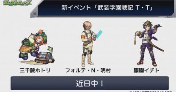 【モンスト】新イベント「武装学園戦記T・T」が開催決定!【モンスト速報】