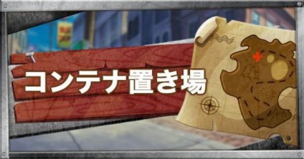 【フォートナイト】コンテナ置き場のマップ・宝箱情報【FORTNITE】