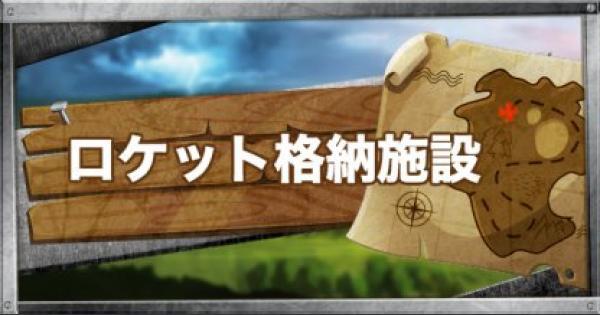 【フォートナイト】ロケット格納施設のマップ・宝箱情報【FORTNITE】