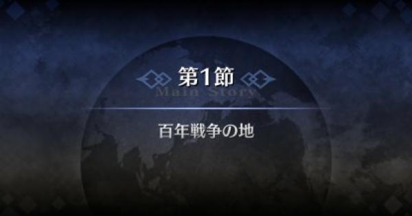 【FGO】オルレアン第1節『百年戦争の地』攻略