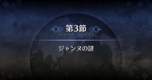 【FGO】オルレアン第3節『ジャンヌの謎』攻略