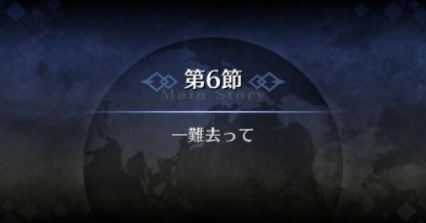 【FGO】オルレアン第6節『一難去って』攻略