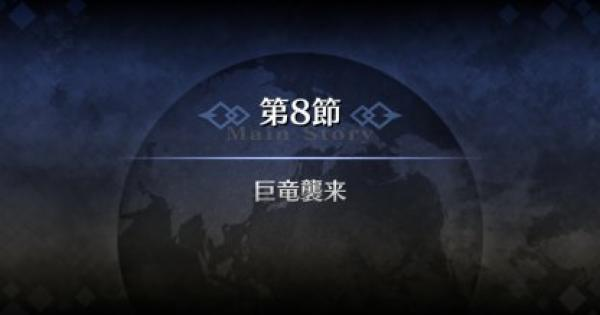 【FGO】オルレアン第8節『巨竜襲来』攻略