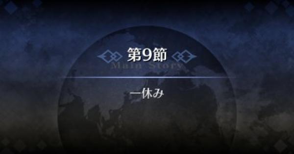 【FGO】オルレアン第9節『一休み』攻略