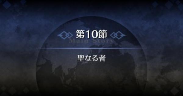 【FGO】オルレアン第10節『聖なる者』攻略