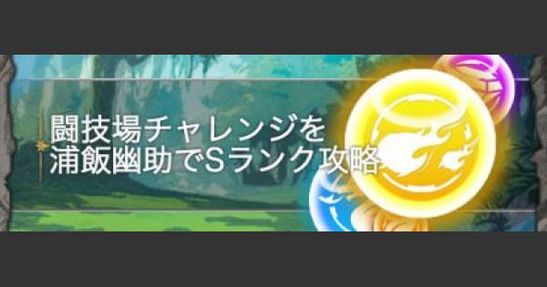 【パズドラ】闘技場チャレンジを浦飯幽助でSランク攻略
