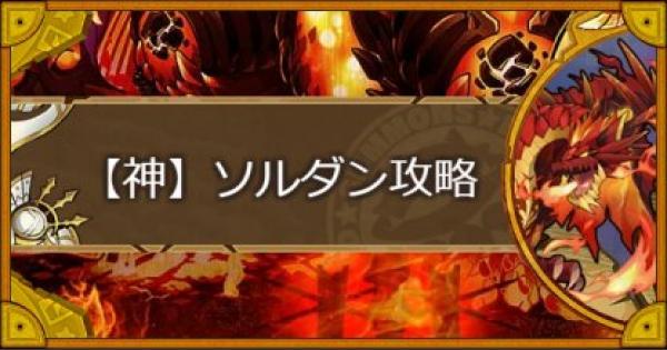 【サモンズボード】【神級】ソウルダンジョン攻略とオート周回方法