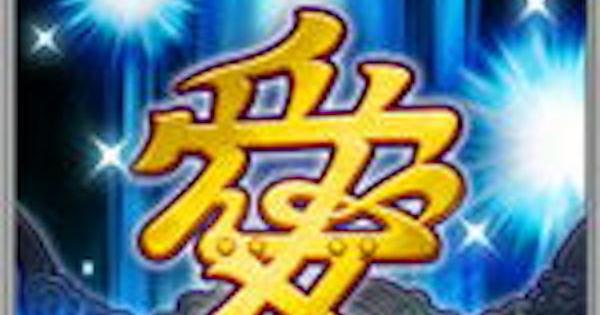 【戦国炎舞】愛宕の断罪の性能   前衛スキル【戦国炎舞-KIZNA-】