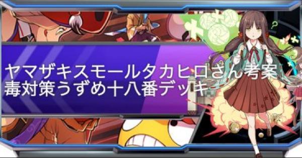 【ファイトリーグ】ヤマザキスモールタカヒロさん考案:毒対策十八番街デッキ