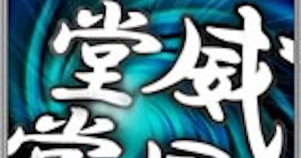 【戦国炎舞】威風堂堂の性能 | 後衛スキル【戦国炎舞-KIZNA-】