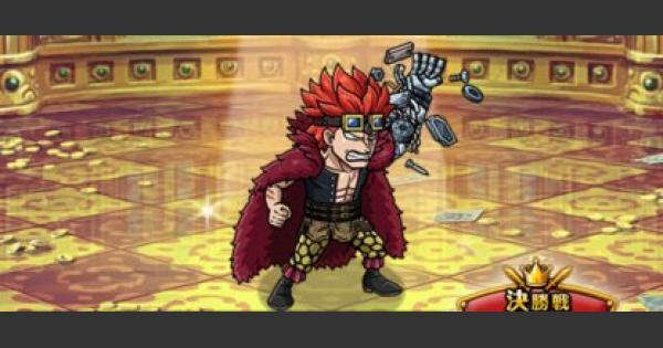 【トレクル】コロシアム/vsキッド(2年後) カオス攻略【ワンピース トレジャークルーズ】
