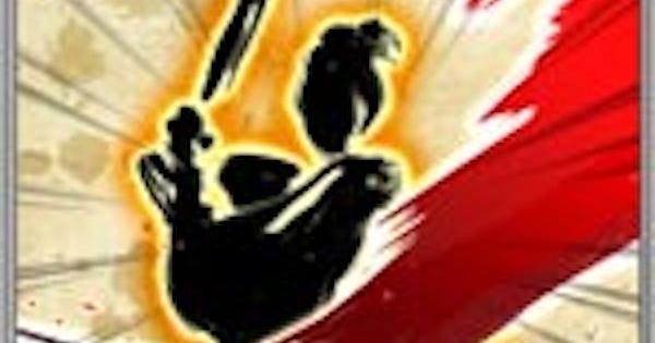 【戦国炎舞】九曜の型の性能 | 前衛スキル【戦国炎舞-KIZNA-】