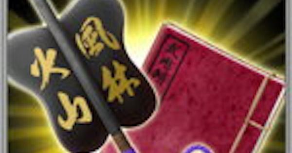 【戦国炎舞】甲陽軍鑑の性能 | 後衛スキル【戦国炎舞-KIZNA-】
