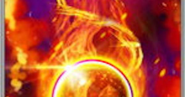 荒御魂の性能 | 補助スキル