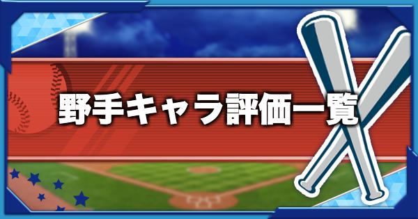 【パワプロアプリ】野手評価一覧【パワプロ】