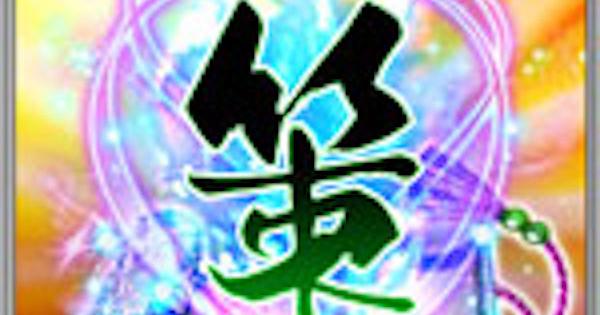 【戦国炎舞】策士の性能   補助スキル【戦国炎舞-KIZNA-】