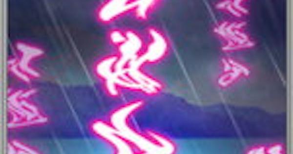 【戦国炎舞】四面楚歌の性能 | 奥義【戦国炎舞-KIZNA-】