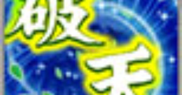 【戦国炎舞】疾風破天の性能 | 前衛スキル【戦国炎舞-KIZNA-】