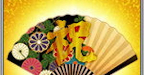 【戦国炎舞】祝宴の性能 | 後衛スキル【戦国炎舞-KIZNA-】