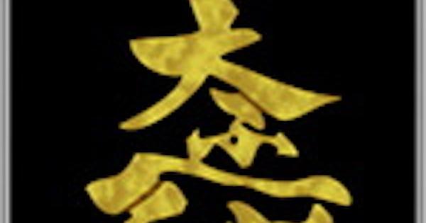 【戦国炎舞】大ふへん者の性能 | 補助スキル【戦国炎舞-KIZNA-】