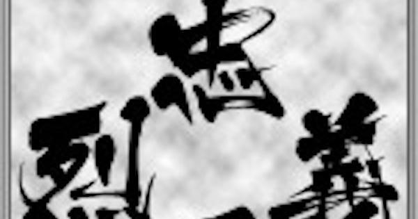 【戦国炎舞】忠勇義烈の性能 | 補助スキル【戦国炎舞-KIZNA-】