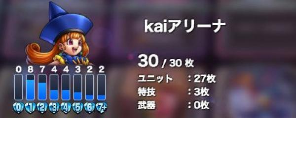 レジェンド9位到達!kai使用ミッドレンジアリーナ!