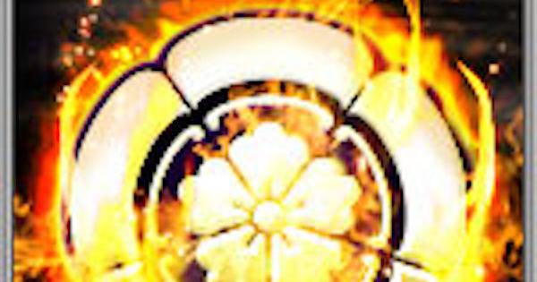 【戦国炎舞】覇王煉獄衝の性能 | 前衛スキル【戦国炎舞-KIZNA-】