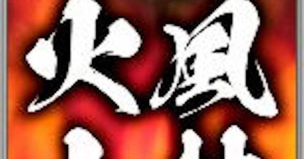 【戦国炎舞】風林火山の性能 | 補助スキル【戦国炎舞-KIZNA-】