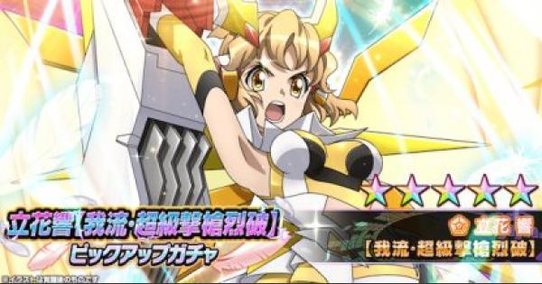 【シンフォギアXD】立花響(我流・超級撃槍烈破)ガチャ登場カードまとめ