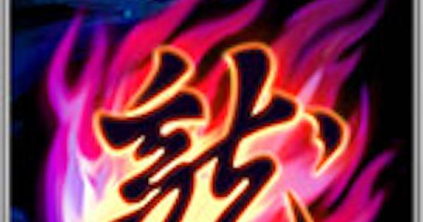 【戦国炎舞】冥護の性能 | 補助スキル【戦国炎舞-KIZNA-】