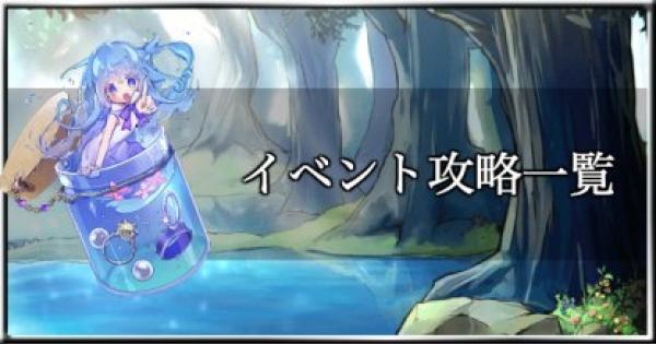 【メルスト】イベントクエスト一覧【メルクストーリア】