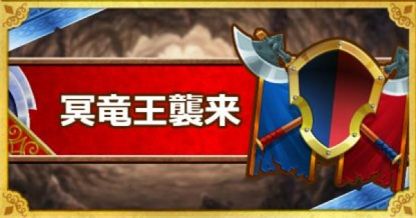 【DQMSL】「冥竜王襲来」攻略!ヴェルザーの倒し方!