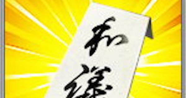 【戦国炎舞】和議強行の性能 | 奥義【戦国炎舞-KIZNA-】