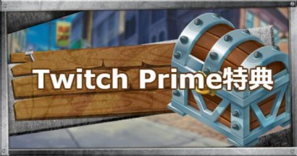 【フォートナイト】Twitch Prime特典と受け取り方【FORTNITE】