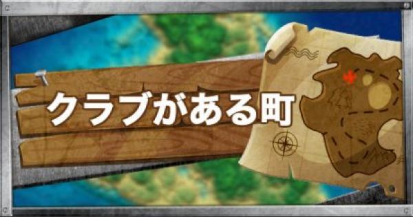 【フォートナイト】クラブがある町のマップ・宝箱情報【FORTNITE】