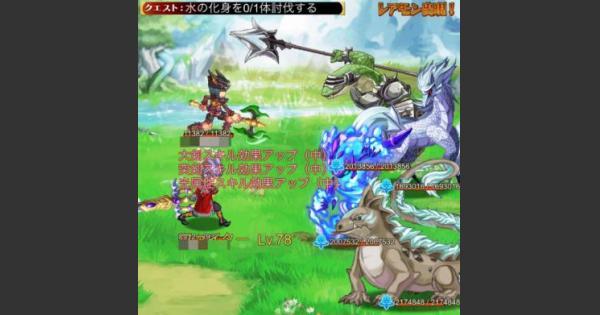 【ログレス】水の試練 -4-の攻略と主なドロップ【剣と魔法のログレス いにしえの女神】