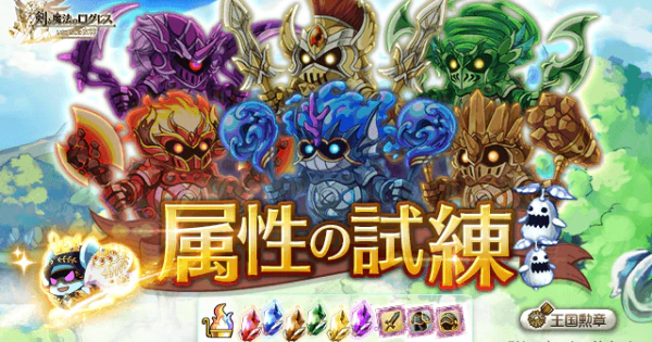 【ログレス】「属性の試練」の攻略とドロップ情報まとめ【剣と魔法のログレス いにしえの女神】