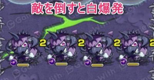 【モンスト】滝夜叉姫【究極】攻略と適正キャラランキング