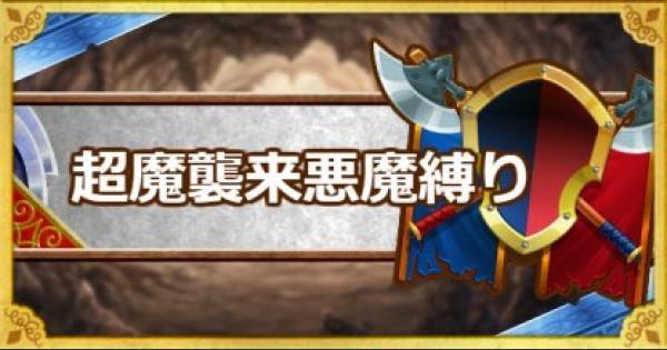 【DQMSL】「超魔襲来」攻略!悪魔縛りのクリア方法!