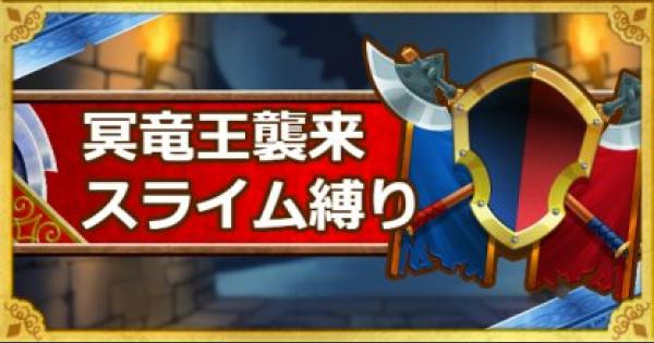 【DQMSL】「冥竜王襲来」攻略!スライム縛りのクリア方法!