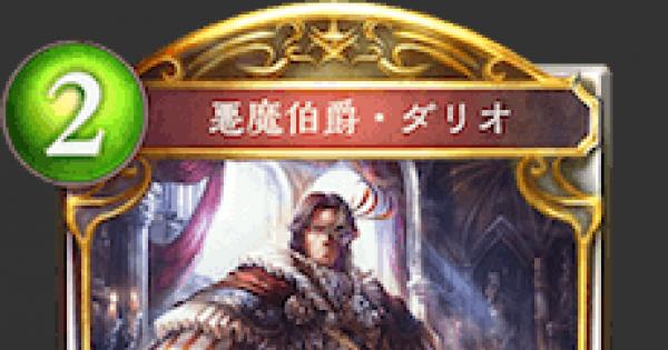 【シャドバ】悪魔伯爵・ダリオの評価と採用デッキ【シャドウバース】