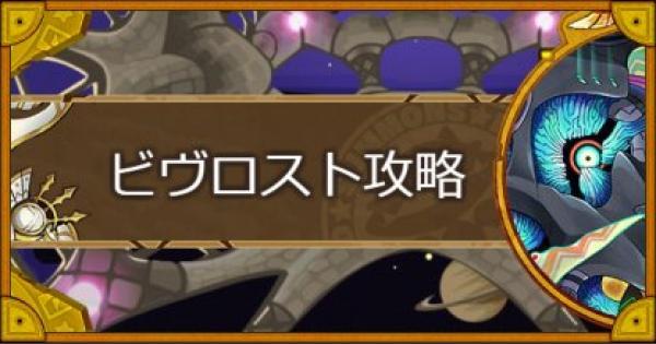 【サモンズボード】輝の聖木(ビヴロスト)攻略のおすすめモンスター