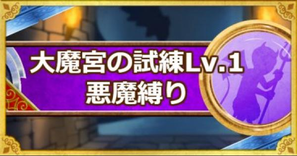 【DQMSL】「大魔宮の試練 レベル1」攻略!悪魔縛りのクリア方法!