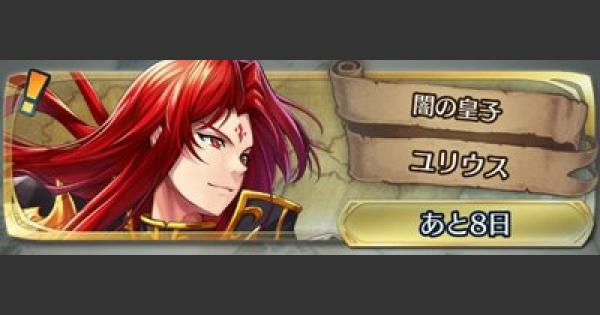 【FEH】ユリウス大英雄戦(インファナル)の攻略と適正キャラ【FEヒーローズ】