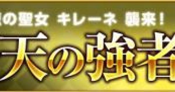 【ログレス】「浄天のキレーネを倒せ」の攻略方法とクエスト報酬【剣と魔法のログレス いにしえの女神】