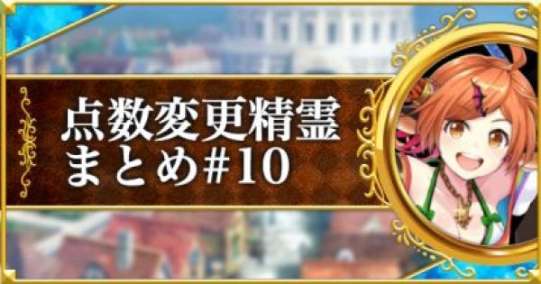 【黒猫のウィズ】点数が変更された精霊まとめ#10
