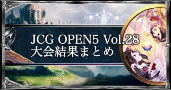 【シャドバ】JCG OPEN5 Vol.28 アンリミ大会の結果まとめ【シャドウバース】
