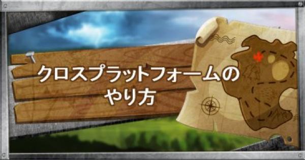【フォートナイト】クロスプレイのやり方(スマホ/PS4/PC/スイッチ)【FORTNITE】