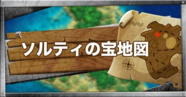 【フォートナイト】ソルティスプリングスにある宝の地図をたどるの攻略【FORTNITE】