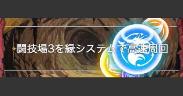 【パズドラ】闘技場3を雪代縁(縁システム)でソロ攻略する立ち回り解説